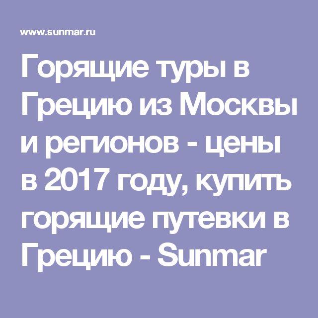 Горящие туры в Грецию из Москвы и регионов - цены в 2017 году, купить горящие путевки в Грецию - Sunmar