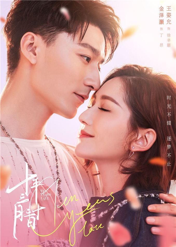 Pin On Modern Chinese Romance Drama