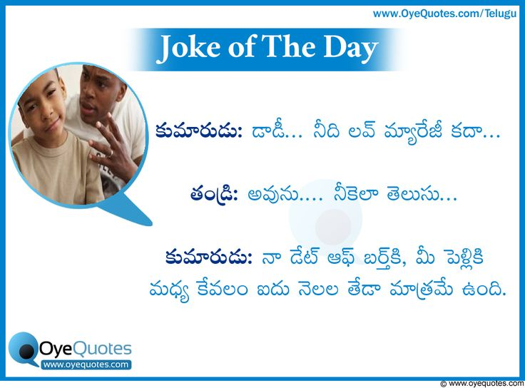 Dad and Son Funny Conversation Jokes in Telugu