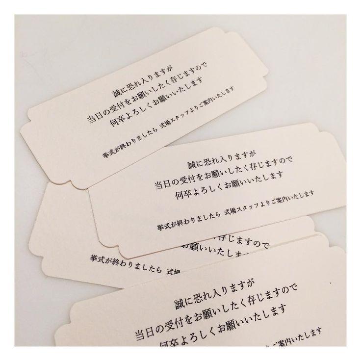 招待状に同封する付箋の参考例文まとめ(ゲストの役割別) | marry[マリー]