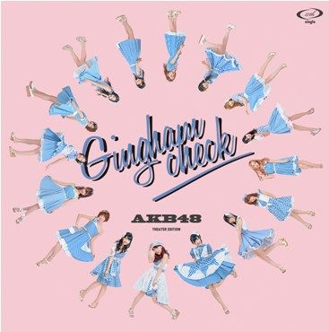 AKB48公式サイト|ディスコグラフィー|ギンガムチェック【劇場盤】