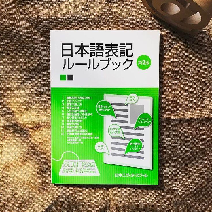日本語表記のルールWEBマーケティングにおいてルールに縛られてはダメだと思うけど知っていて損はない #日本語表記 #本 #今日の一冊 #読書記録 #読書 #マーケティング #web