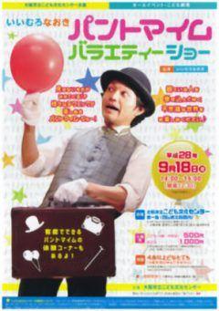 皆さんはパントマイムをみたことがありますか 大阪市此花区の大阪市立こども文化センターでは9/18(日)にいいむろなおきパントマイムバラエティーショーが開催します 言葉がなくてもからだひとつで表現できる不思議な世界を楽しんでみてください tags[大阪府]