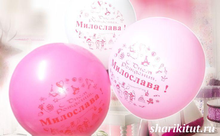 Воздушные шары на День Рождения Милославы.