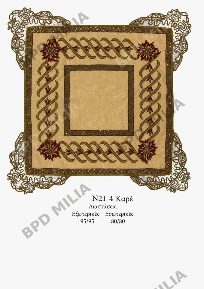 Ενα μινιμαλ γραμμικό σχέδιο,πολύ όμορφο κι αρχοντικό. Εδω βλέπετε 4 διαφορετικά μεγέθη. Μπορείτε να τα κεντήσετε και με χάντρες.!!! Τιμή σχεδιασμένου καρέ 32 ευρώ.Σχεδιασμένου τραπεζοκαρέ 42 ευρώ.Γιούλη Μαραβέλη τηλ 2221074152,κιν και viber :6972429269