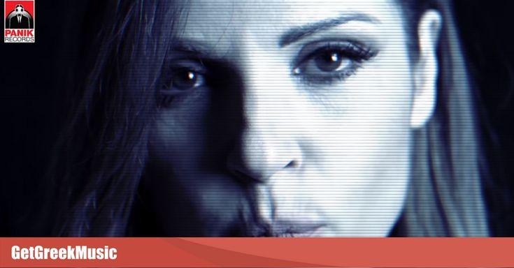 Πόσο λίγο με ξέρεις | Ευρυδίκη και Τζώρτζια σε ένα σούπερ βίντεο κλιπ