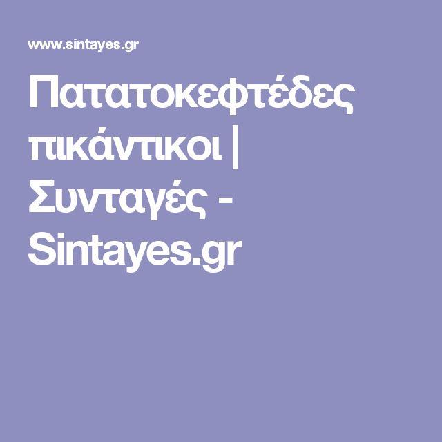 Πατατοκεφτέδες πικάντικοι | Συνταγές - Sintayes.gr
