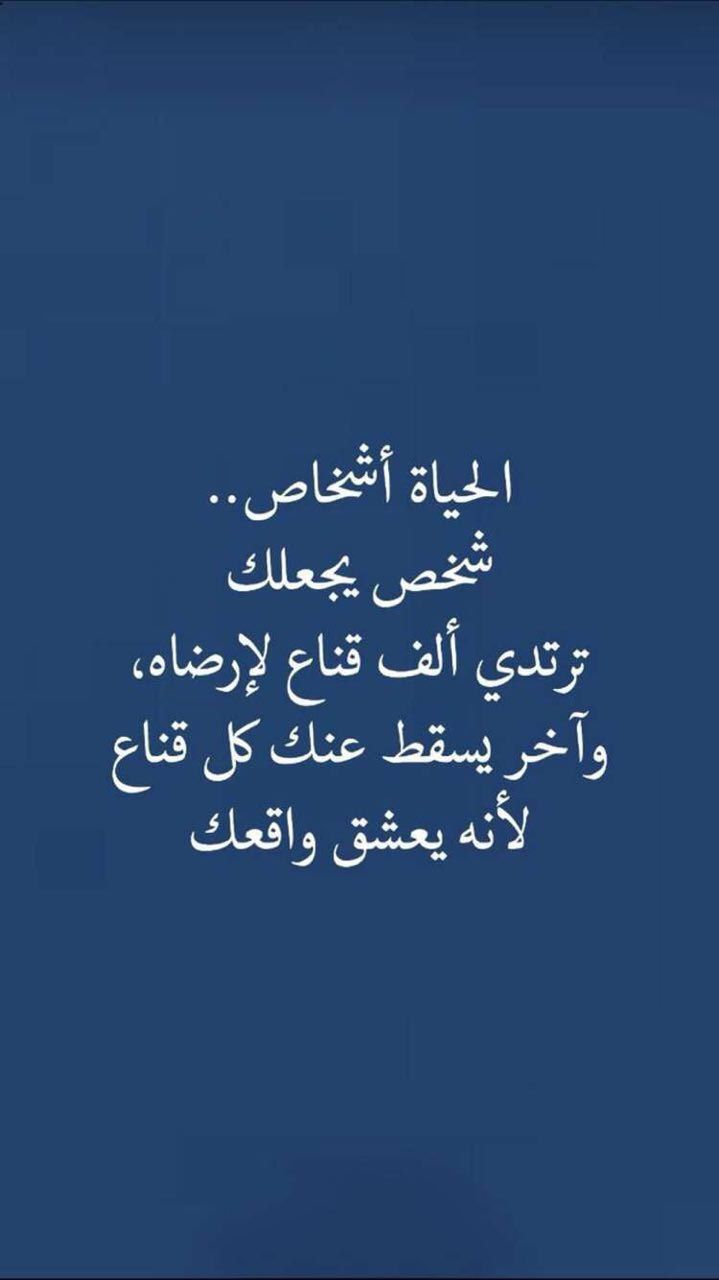 Pin By Om 7moody On خواطر Lovely Quote Amazing Quotes Favorite Quotes