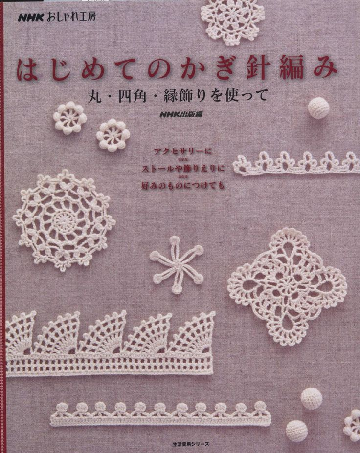 ISSUU - Crochet applique by vlinderieke...FREE BOOK AND DIAGRAMS!!