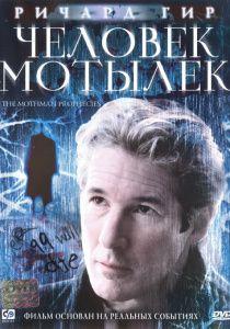 Поиск: Человек-мотылек (2002)