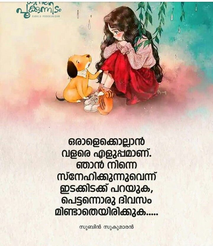 369 Best Malayalam Quotes Images On Pinterest