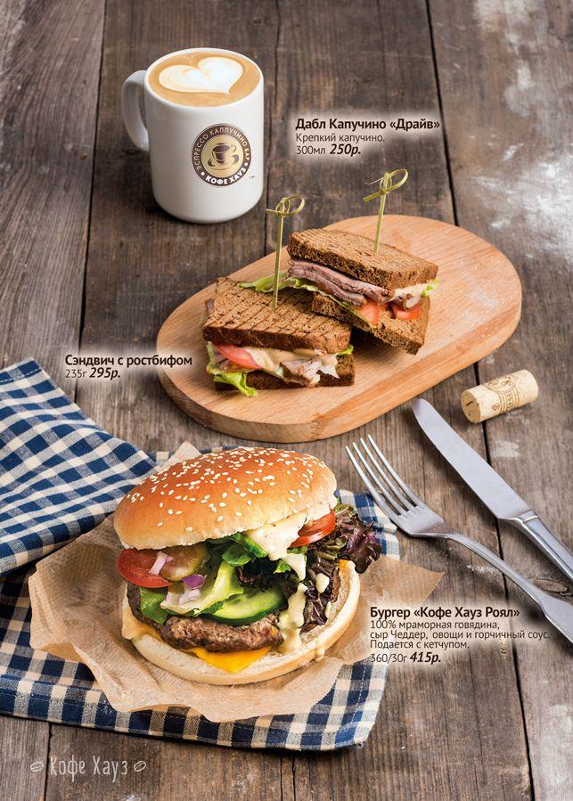 Быстро, аппетитно и удобно – The Burger в Кофе Хауз!   Что вам понравилось больше всего из нашей осенней программы: Бургер «Кофе Хауз», Бургер «Кофе Хауз Роял», Мини-бургеры, Бургер с куриной грудкой и беконом, Шаурма с курицей, Сэндвичи с ростбифом или телятиной, Дабл Капучино «Драйв» или Чай «Медовое яблоко»?    #кофехауз #кафе #еда #меню #food #бургеры #бургер #сэндвичи