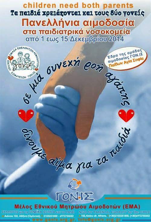 Αιμοδοσία ΓΟΝ.ΙΣ, 1-15 Δεκεμβρίου 2014 στα ΠΑΙΔΙΑΤΡΙΚΑ Νοσοκομεία | Μπαμπα ελα