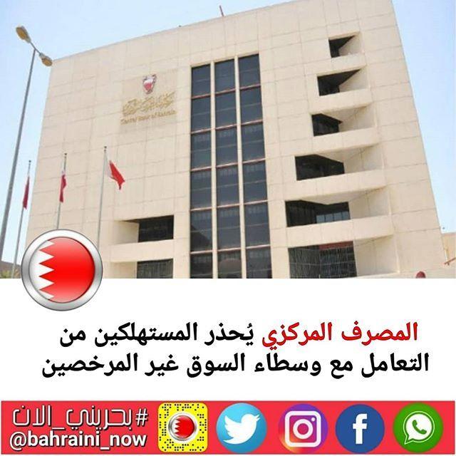 المصرف المركزي يحذر المستهلكين من التعامل مع وسطاء السوق غير المرخصين يود مصرف البحرين المركزي تحذير السادة المستهلكين من التعامل مع جهات غير مرخصة التي تس