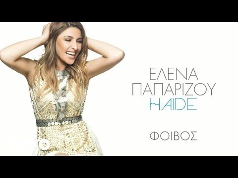 Έλενα Παπαρίζου - Haide - YouTube