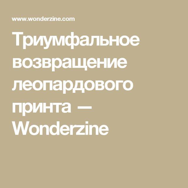 Триумфальное возвращение леопардового принта — Wonderzine