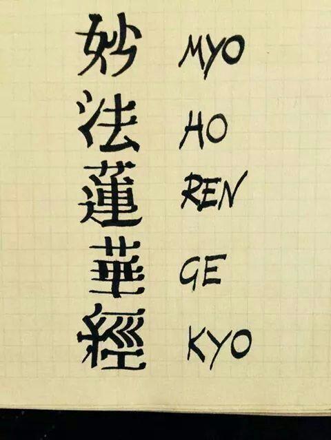Nam myo ho rende kyo