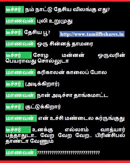 Tamil Teacher Student Joke Picture
