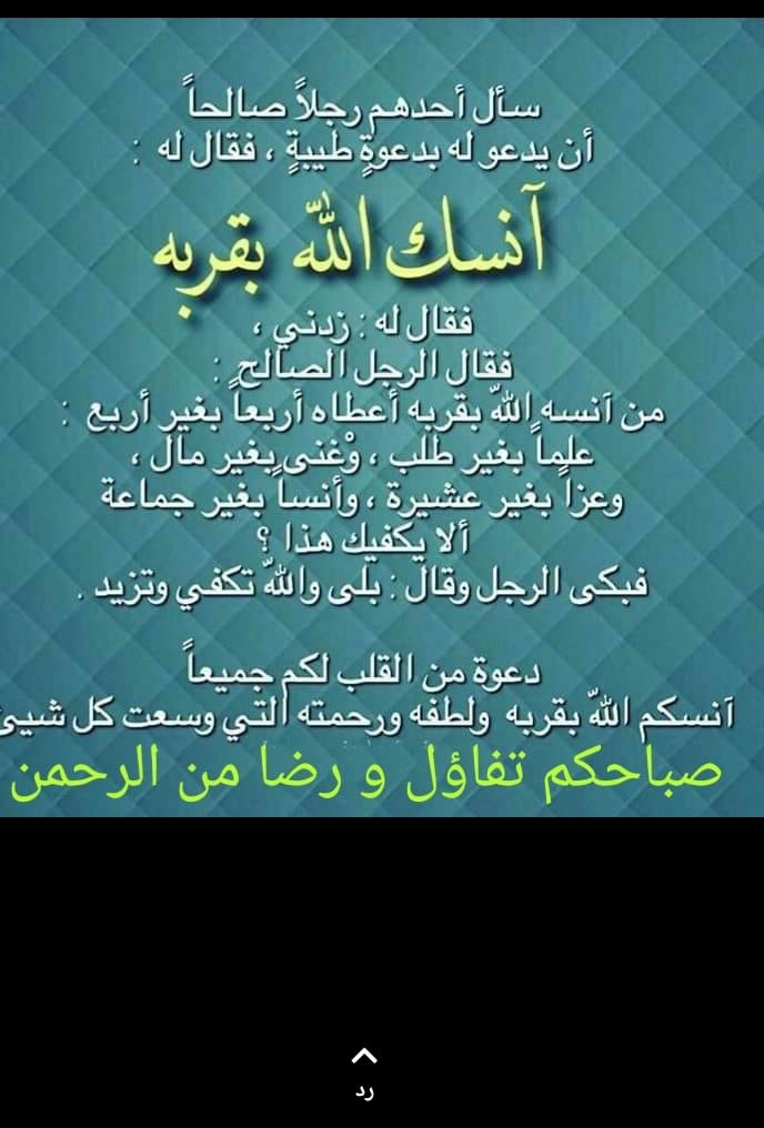 آنسنا الله بقربه جميعا الله قلب دعاء صباح Arabic Words Islamic Quotes Words