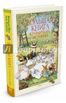 Женевьева Юрье - Большая книга кроличьих историй обложка книги