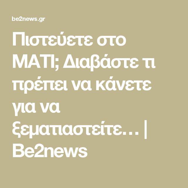 Πιστεύετε στο ΜΑΤΙ; Διαβάστε τι πρέπει να κάνετε για να ξεματιαστείτε… | Be2news