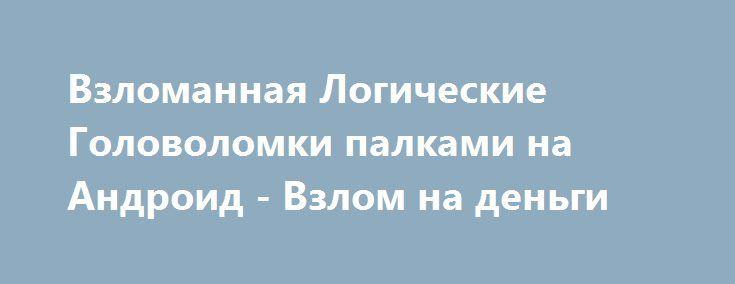 Взломанная Логические Головоломки палками на Андроид - Взлом на деньги http://droid-gamers.ru/2653-vzlomannaya-logicheskie-golovolomki-palkami-na-android-vzlom-na-dengi.html