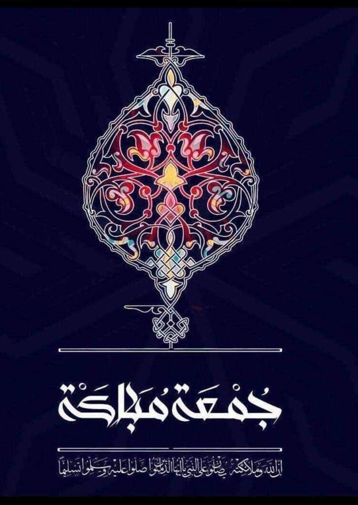 Pin By Nisreen Al Fajem On Islamic Quotes Islamic Art Calligraphy Islamic Calligraphy Juma Mubarak Images