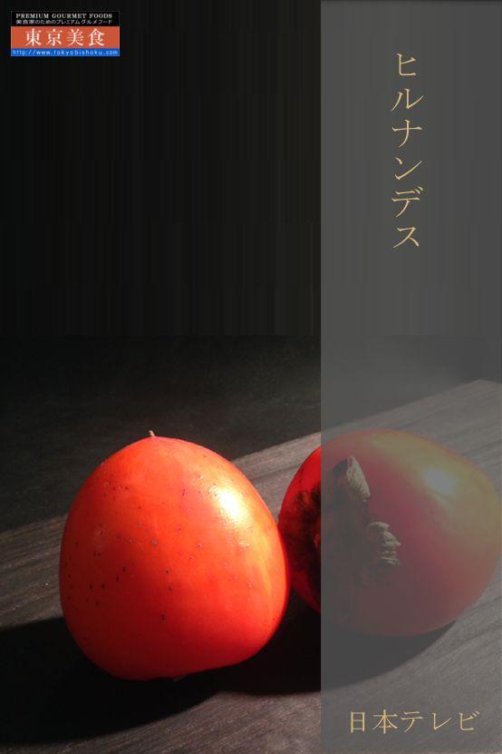 ヒルナンデス!|日本テレビ 2015/9/10|MC:横山裕(関ジャニ∞)、村上信五(関ジャニ∞)|TOPIC: 氷温食品(氷温熟成柿)|  氷温熟成 ・氷温貯蔵 甲州百目柿 ( コウシュウ・ヒャクメ )。斬新!氷温熟成。日本初のそのまま食べて歯ごたえのある甘い渋柿。しばらく寝かせてハチミツのようになめらかとろける最高級の上質の柿。自然農法で丹精込めて育てた渋柿 甲州百目を、世界最先端の氷温技術を使用し、氷温脱渋。冬には珍しい生の柿です。0℃以下凍る温度の寸前の温度帯 氷温帯で鮮度を保持したまま熟成され、果肉がしっかりとしていて歯ごたえのあるまま甘くみずみずしい斬新な味わい。生の渋柿でも甘いまま固さを保っているので郵送で型くずれをすることなくお届け。生のままの渋柿はほとんど国内外でも流通していませんので、とても貴重な柿。そのまま食べて歯ごたえのある甘い渋柿のユニークな味わい。常温で1週間程度すると通常の柔らかい渋柿となり、スプーンですくっていただくとハチミツのようになめれかでとろけるような糖度の高い上質で至極のフルーツに。