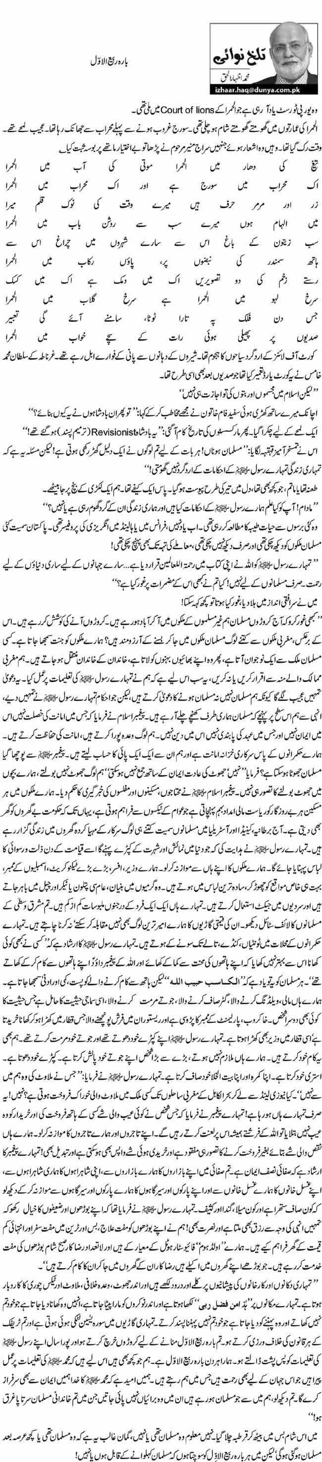 Barah Rabi ul Awal - Izhar ul Haq