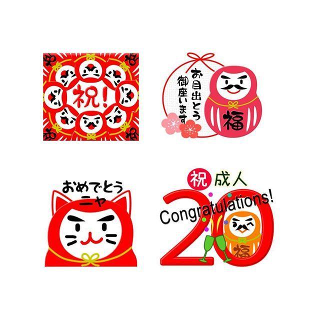【nazomori】さんのInstagramをピンしています。 《新成人おめでとうございます‼🙌🎉画像は発売中のLINEスタンプ「心結び  おめでとう福だるま」です🌸  LINEストア🔎https://store.line.me/stickershop/author/53513/ 作者名🔎Anya&Nyao  3セット販売中 1.心結び【美しい日本語】ハート&桜 優しい優しいスタンプです。 2.心結び【おめでとう福だるま】 永~く使える縁起のよいスタンプです。 3.笑顔になぁれ♪【日常会話】 使えるリアクションが好評です。  よろしければ…ご利用お待ちしています😊  #なぞ森 #なぞなぞ #成人の日2017 #成人式 #新成人 #祝成人 #成人の日おめでとう #新成人おめでとうございます #LINE #LINEスタンプ #LINEクリエイターズスタンプ #スタンプ #linestamp #linesticker #LINEstore  #桜 #ハート #笑顔 #だるま #福 #おめでとう #祝 #お祝い #ありがとう #感謝 #合格おめでとう #結婚おめでとう…