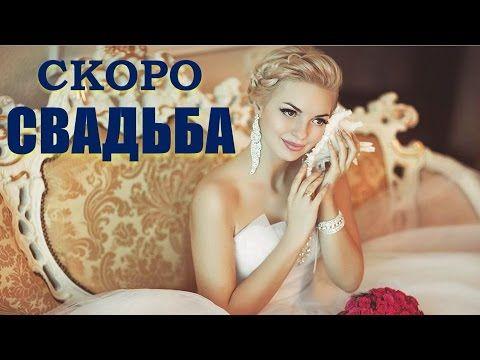 Мелодрама «СКОРО СВАДЬБА» 2016  Русские фильмы.Кино