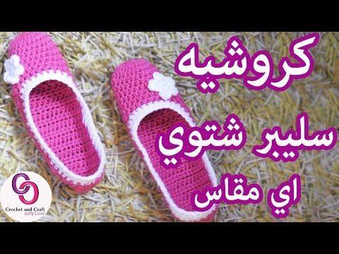 كروشيه سليبر شتوي لأي مقاس   حذاء باليرينا crochet slippers - YouTube