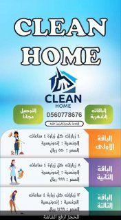 شغالات بالساعة في المدينة المنورة 0560778676 In 2021 Ads Cleaning