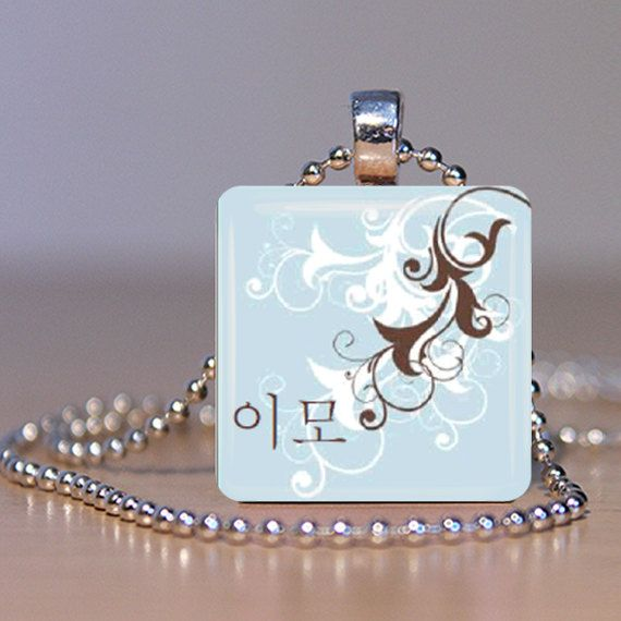 Imo (Aunt in Korean) Adoption Pendant - Your Choice of Color and Personalization on Etsy, $14.00