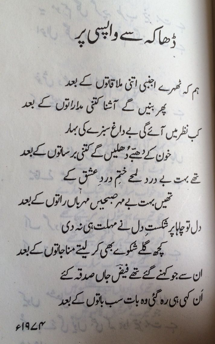 Gift Faiz Ahmed Faiz's poetry to someone you love this Valentine's Day