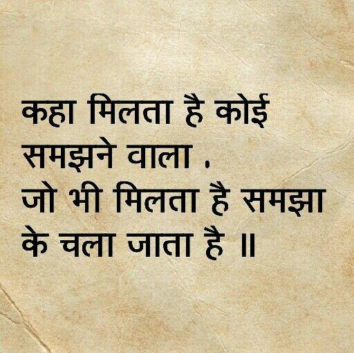 837 Best Hindi Shayari Images On Pinterest