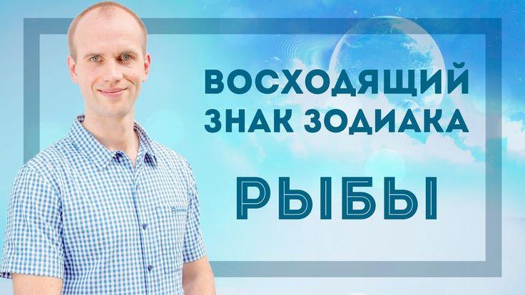 Восходящий знак зодиака Рыбы в Джйотиш | Дмитрий Бутузов (Ведический аст...