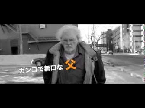 『ネブラスカ ふたつの心をつなぐ旅』予告篇2014年2月28日(金)全国公開! - YouTube