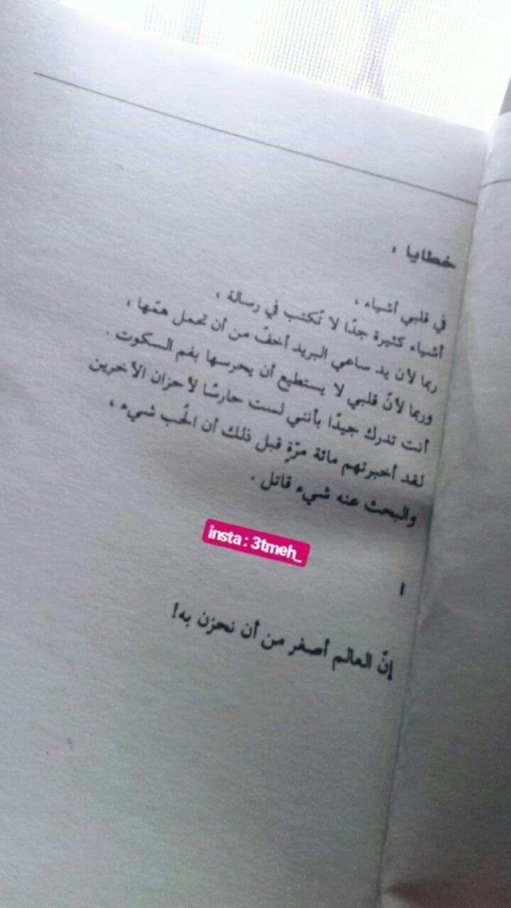 في عقيدة الحب كلنا يهود Qoutes Bullet Journal Journal