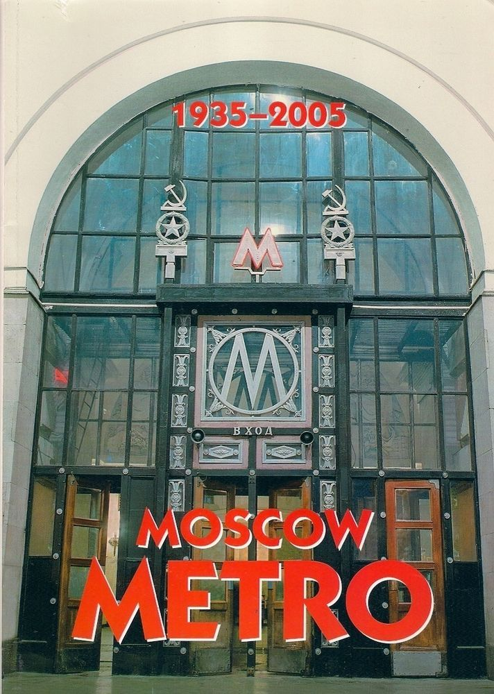 MOSCOW METRO 1935-2005. The interval between trains in rush hours is not more than 1.5 minutes. The Moscow Metro has 275.6 km (in double-track calculation). 257 km are in tunnels. Only 18 km are on the surface, in specially fenced corridors and bridges. There are 4 metro bridges in Moscow (3 across the Moskva River and 1 across the Yauza). There are 170 stations in Moscow.