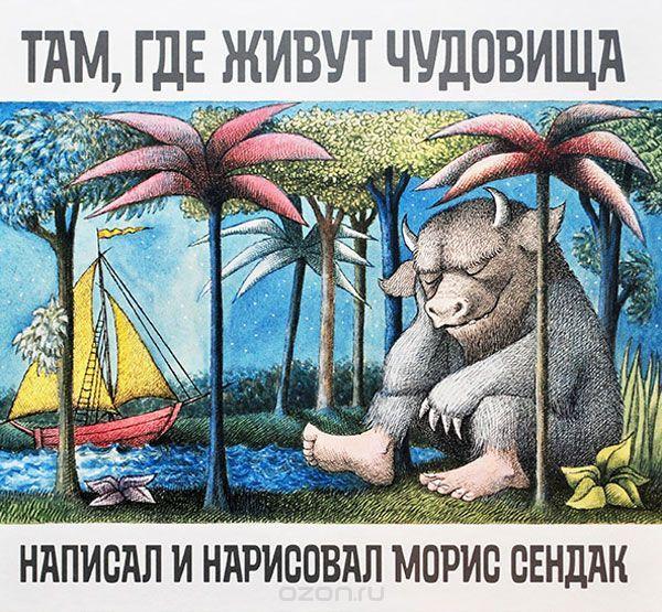 """Книга """"Там, где живут чудовища"""" Морис Сендак - купить на OZON.ru книгу Where the…"""