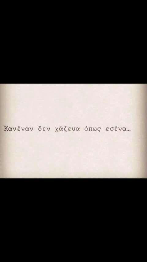 Εσένα.