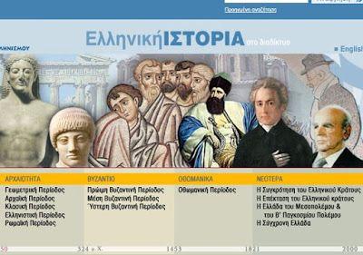 "Fresh-Education                  : Η ""Ελληνική Ιστορία στο Διαδίκτυο"" από το Ίδρυμα Μ..."