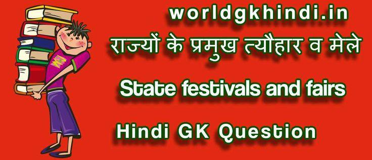 राज्यों के प्रमुख त्यौहार व मेले State festivals and fairs GK Question - http://www.worldgkhindi.in/?p=1664