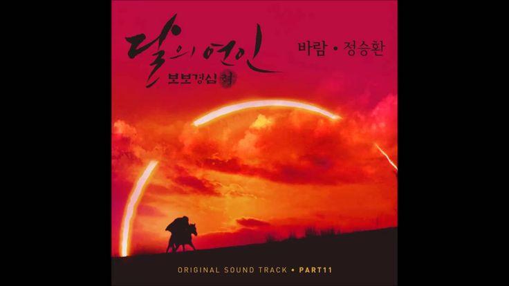 [달의 연인 - 보보경심 려 OST Part 11] 정승환 (Jung Seung-Hwan) - 바람 (Wind)
