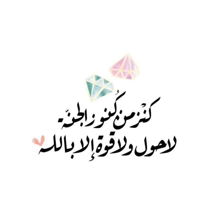 كنز من كنوز الجنة لا حول ولا قوة الا بالله العظيم Islamic Quotes Beautiful Quotes Quotations