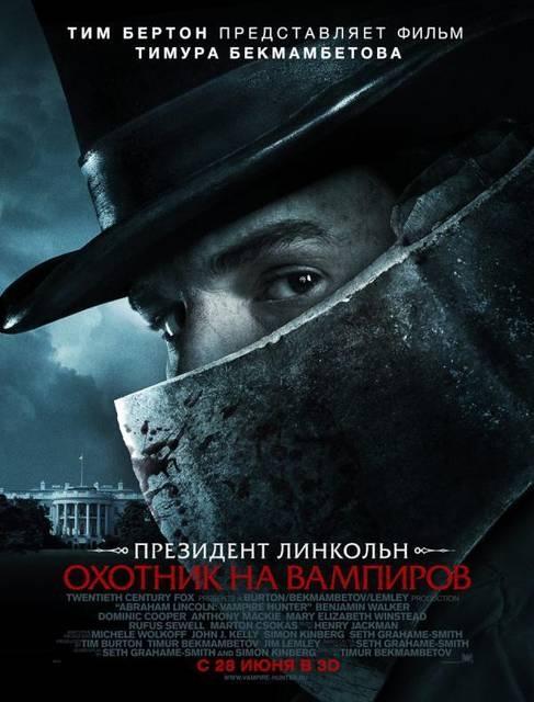 La leggenda del cacciatore di vampiri in 3D Poster Internazionale 01
