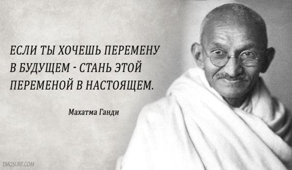 Вечная мудрость Махатмы Ганди. Точные высказывания.