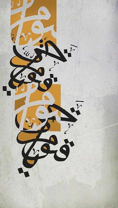 95 Best Arabic Calligraphy Images On Pinterest Arabic