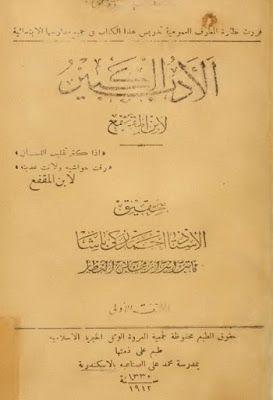 كتاب الادب الكبير لابن المقفع pdf